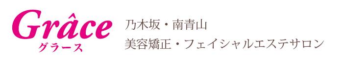 美容矯正&フェイシャルエステ『グラース』|乃木坂・南青山